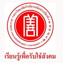 หลักสูตรวิทยาการผู้นำไทย-จีน ม.หัวเฉียวเฉลิมพระเกียรติ  เปิดรับสมัครนักศึกษารุ่นที่ 2