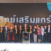 """ก.วิทย์ฯ บุกสยามสแควร์ จัดงานยักษ์ """"ขับเคลื่อน THAILAND 4.0 ด้วย วทน."""""""