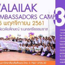สื่อสารองค์กร ม.วลัยลักษณ์ ชวนน้องม.6 ร่วมค่ายYoung Ambassador รุ่นที่ 3