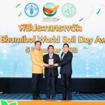 ม.เอเชียอาคเนย์ ร่วมกับ คณะสถาปัตย์ จุฬาฯ ได้รับการประกาศเกียรติคุณ  ในงาน King Bhumibol World Soil Day Award