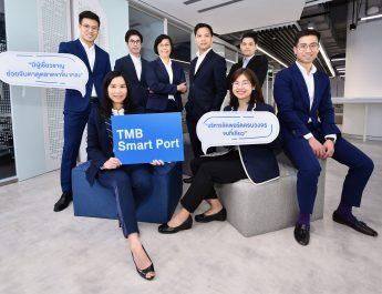 ทีเอ็มบี เปิดตัว TMB Smart Port  บริการจัดพอร์ตลงทุนในกองทุนแบบครบวงจรครั้งแรกของไทย