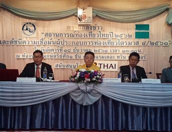 สทท. แถลงสถานการณ์ท่องเที่ยวไทยปี ๒๕๖๒ และดัชนีความเชื่อมั่นผู้ประกอบการท่องเที่ยวไตรมาส ๔/๒๕๖๑