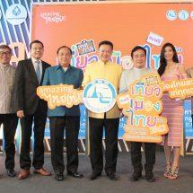 """ห้ามพลาด!! """"เทศกาลเที่ยวเมืองไทย ประจำปี 2562"""" มหกรรมท่องเที่ยวสุดยิ่งใหญ่งานแรกของปี"""