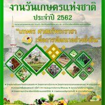 """กระทรวงเกษตรฯ จัดงาน วันเกษตรแห่งชาติประจำปี 2562 """"เกษตรสร้างมูลค่า เพื่อการพัฒนาอย่างยั่งยืน"""""""