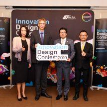 โคเวสโตร (ประเทศไทย) จับมือ สนช. เปิดตัว Innovation Design Contest 2019