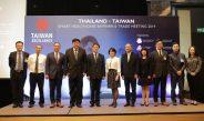 """ไทย และไต้หวัน จับมือจัดสัมมนา   """"Thailand-Taiwan Smart Healthcare Seminar & Trade Meeting 2019""""   เพื่อร่วมสร้างประเทศไทยสู่การเป็นศูนย์กลางทางการแพทย์แห่งเอเชีย"""
