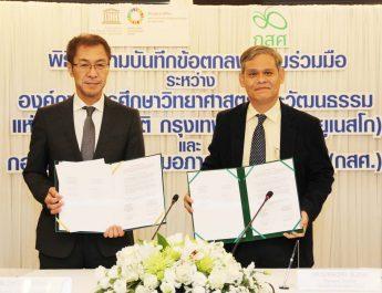 'ยูเนสโก'ยกย่องไทยเป็นผู้นำความเสมอภาคทางการศึกษาของเอเชีย