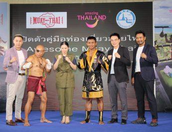 ททท.จับกระแสมวยไทยฟีเวอร/ รุกตลาดสปอร์ต ทัวริซึ่ม เปิดตัวคู่มือท่องเที่ยวมวยไทย AWESOME MUAY THAI