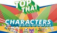 คาแรคเตอร์ไทยยืนหนึ่ง DITP จัดกิจกรรมเจรจาธุรกิจในงาน Style Bangkok เดือนตุลาคม 2562