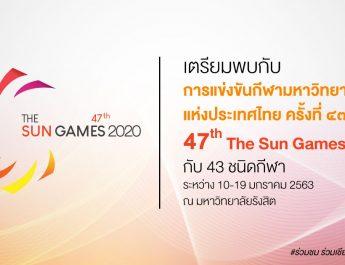 ม.รังสิต เจ้าภาพจัดการแข่งขันกีฬามหาวิทยาลัยแห่งประเทศไทย ครั้งที่ 47 (47th The Sun Games 2020)