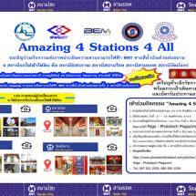 🎯 Amazing  4 Stations 4  All
