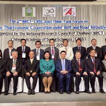วช. ร่วมกับ CASS ส่งเสริมความร่วมมือทางวิชาการด้านสังคมศาสตร์ไทย-จีน