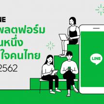 LINE ยืนหนึ่งแพลตฟอร์มในใจคนไทยตลอดปี เผยพฤติกรรมผู้ใช้ชาวไทยที่ติดอันดับโลก