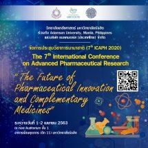 เภสัชฯ ม.รังสิต จัดการประชุมวิชาการนานาชาติ (7th ICAPH 2020)
