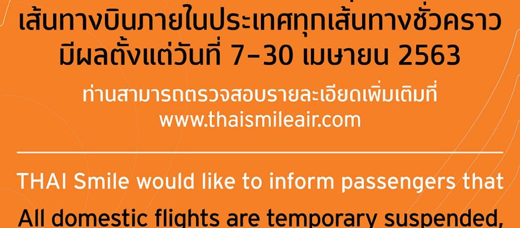 ไทยสมายล์ประกาศหยุดบินเส้นทางบินภายในประเทศทุกเส้นทางชั่วคราว มีผลตั้งแต่วันที่ 7-30 เมษายน 2563