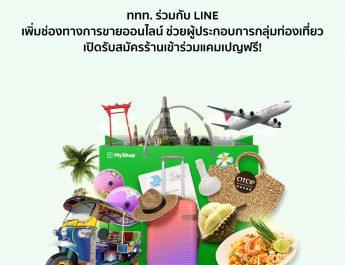 ททท. ร่วมมือ LINE เตรียมเนรมิตมหกรรมอีเวนท์ออนไลน์ครั้งใหญ่  'ห้างททท. ช้อปฟินกินเที่ยวทั่วไทย'  ช่วยเหลือธุรกิจท่องเที่ยวท่ามกลางวิกฤตโควิด-19