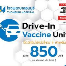 รพ.ธนบุรี เปิด Drive-In Vaccine Unit ฉีดวัคซีนไข้หวัดใหญ่ สะดวก รวดเร็ว ปลอดภัย