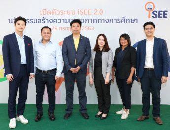 กสศ.เปิดตัว iSEE 2.0 นวัตกรรมลดความเหลื่อมล้ำการศึกษา