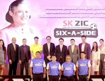 คนดังแห่งร่วมงานและให้กำลังใจ  SK ZIC SIX A SIDE การแข่งขันฟุตบอล ชิงถ้วยพระราชทานกรมสมเด็จพระเทพรัตนราชสุดาฯ