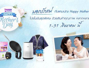 Happy Shopping ให้คุณบอกรักแม่ได้แบบสุดพิเศษในปีนี้ ด้วยแคมเปญ Happy Mother's Day ชุดของขวัญหลากหลาย ลดพิเศษกว่า 80%