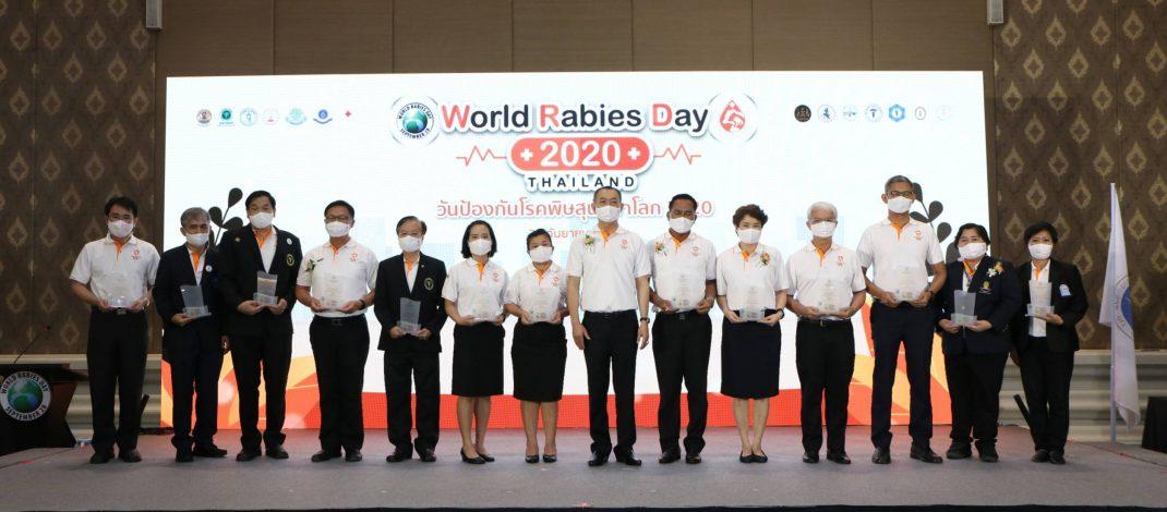 กรมปศุสัตว์จับมือภาคีเครือข่ายทั้งภาครัฐและเอกชนจัดกิจกรรมในวันป้องกันโรคพิษสุนัขบ้าโลก (World Rabies Day 2020)