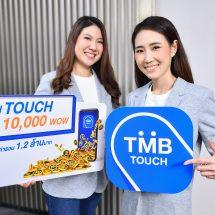 ทีเอ็มบี มอบโชคขอบคุณลูกค้า เพียงใช้แอป TOUCH ลุ้นรางวัลคะแนน WOW สูงสุด 10,000 คะแนน มูลค่ารวม 1.2 ล้านบาท ตั้งแต่วันนี้ – 31 ธันวาคม 2563