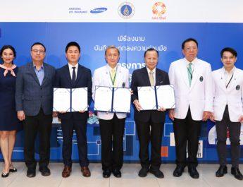 ไทยซัมซุง ประกันชีวิตจับมือรักษ์ไทย หนุนการให้บริการทางการแพทย์ฉุกเฉิน บริจาครถพยาบาลกู้ชีพชั้นสูงแก่รพ.ศิริราช