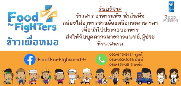 """ทีม Food For Fighters ขอรับบริจาค""""ข้าวเพื่อหมอ"""""""