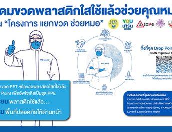 """ขอเชิญบริจาคขวดพลาสติกใช้แล้ว (ขวด PET) ใน """"โครงการ แยกขวด ช่วยหมอ"""" ภารกิจระดมขวดเพื่อแปรรูป ตัดเย็บชุดป้องกันส่วนบุคคล (PPE) ให้บุคลากรทางการแพทย์"""