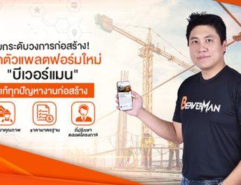 """ยกระดับวงการก่อสร้าง! แพลตฟอร์มใหม่ """"Beaverman"""" แก้ทุกปัญหางานก่อสร้างไทยในยุคก่อสร้าง"""