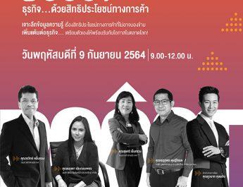 กรมการค้าต่างประเทศ เชิญผู้ประกอบการไทยร่วมสัมมนาออนไลน์ เติมความรู้เรื่องสิทธิประโยชน์ทางการค้าเพื่อเพิ่มศักยภาพธุรกิจ